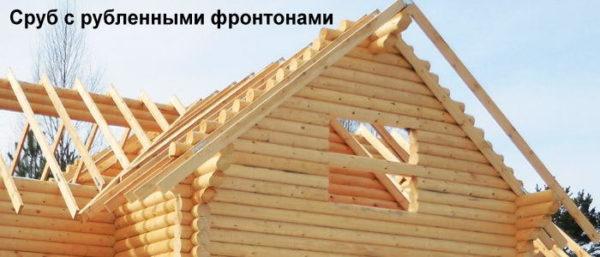Это традиционный вид, сооружаемый в рубленых домах и строениях из бруса