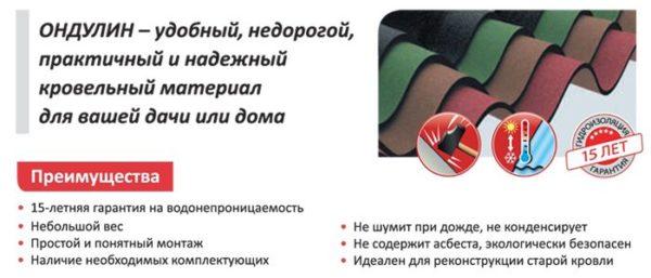 Характеристики ондулина идеальны для эксплуатации в российских условиях.