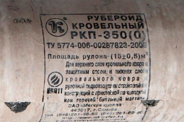 Маркировка указывает состав рулона и его назначение.
