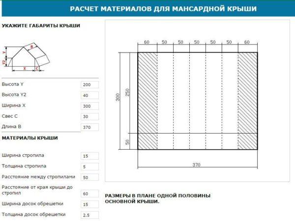 Пример калькулятора на obustroeno.com для расчетов основных параметров