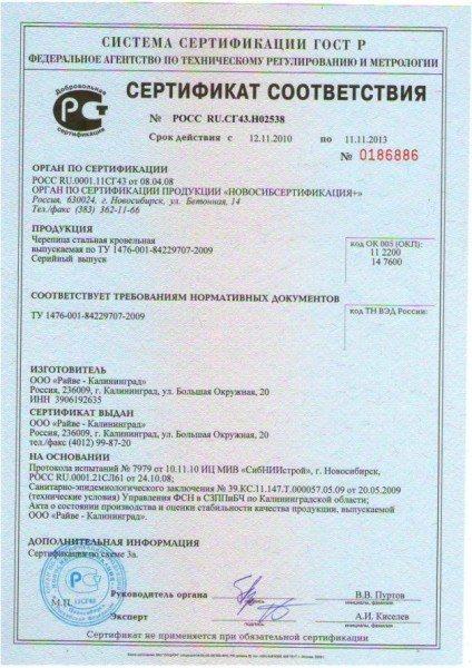 Такой сертификат должна иметь вся продукция.