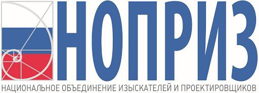 Национальное объединение изыскателей и проектировщиков (НОПРИЗ)